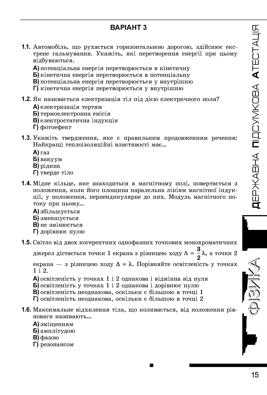 11 гдз дпа физика класс