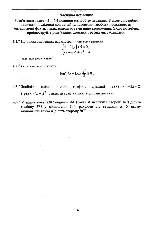 Дпа 2014 11 Класс Математика Ответы скачать