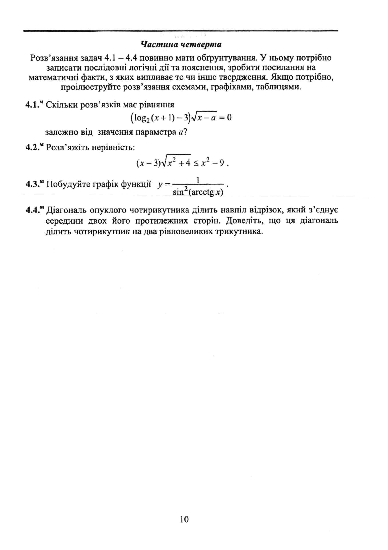 Решебник по Математике 5 Класса 1 Часть 2014