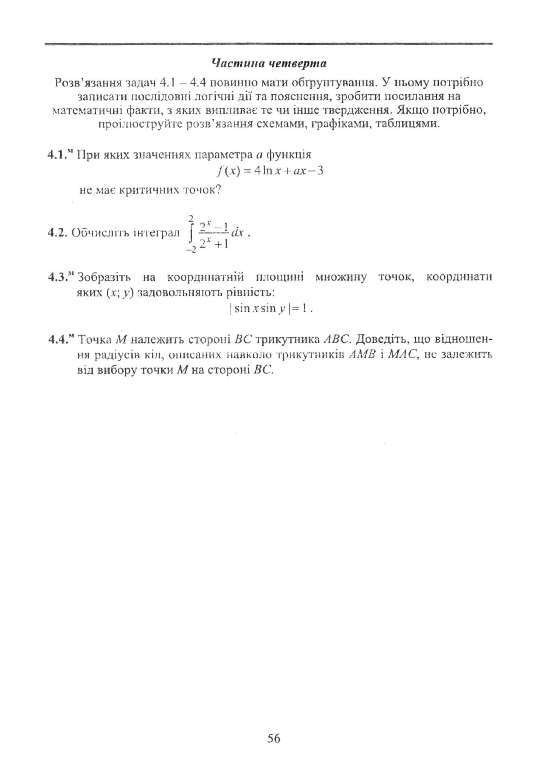 Математика 4 класс 1 часть решебник 2014