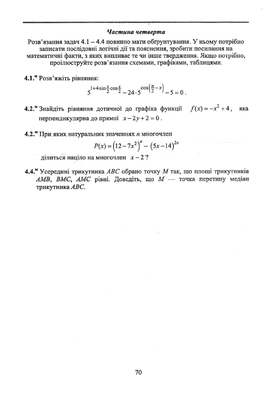 решебник по химии дпа 9 класс2018