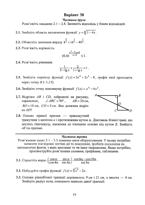 Ответы на укр яз бондаренко 9 класс учебник