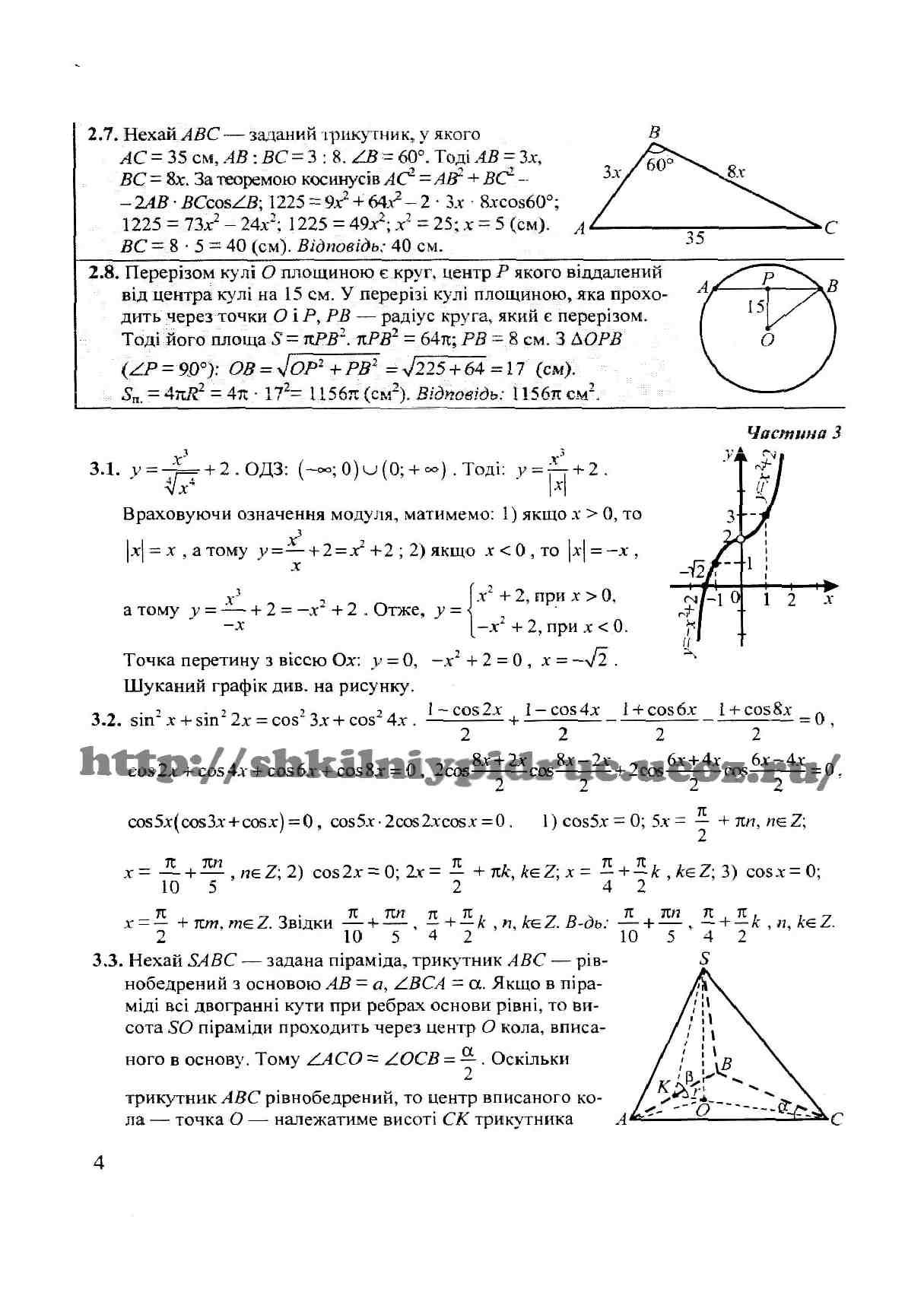 Решебник Экзамены По Матем 11 Класс