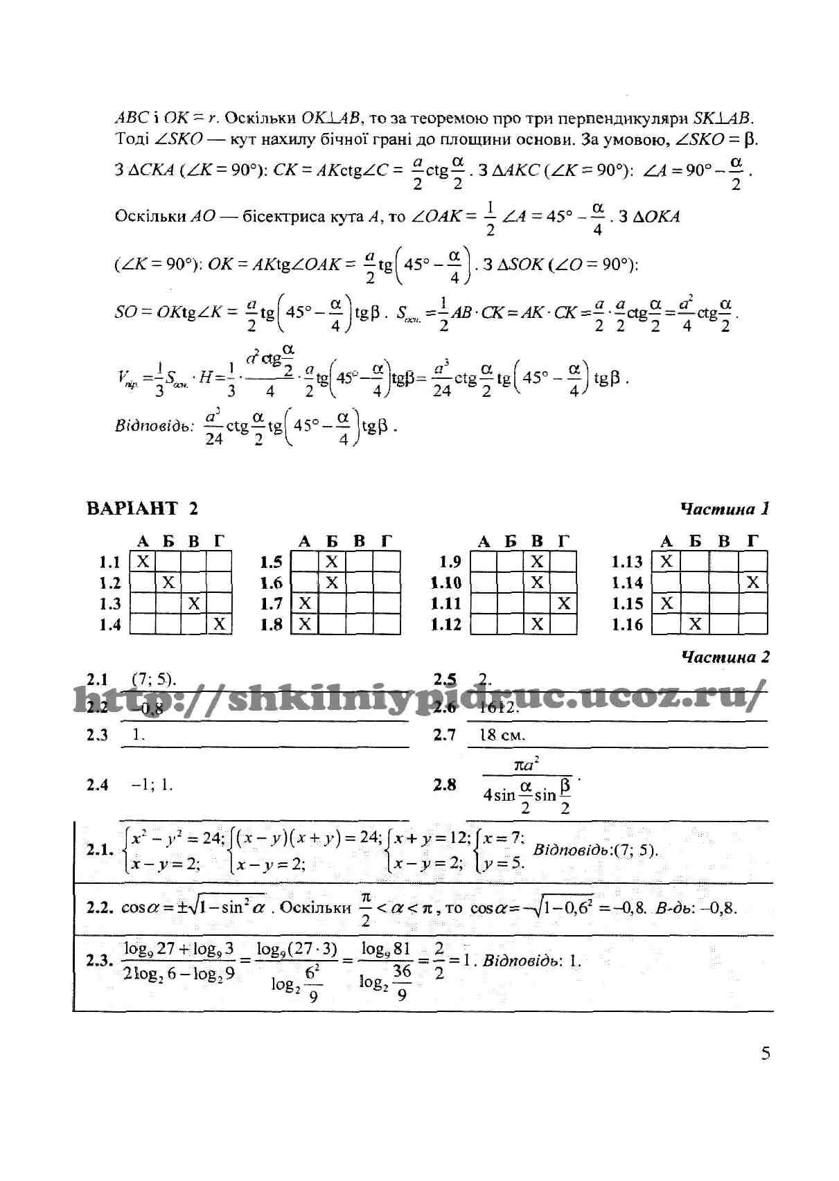 Дпа по математике 11 класс решебник