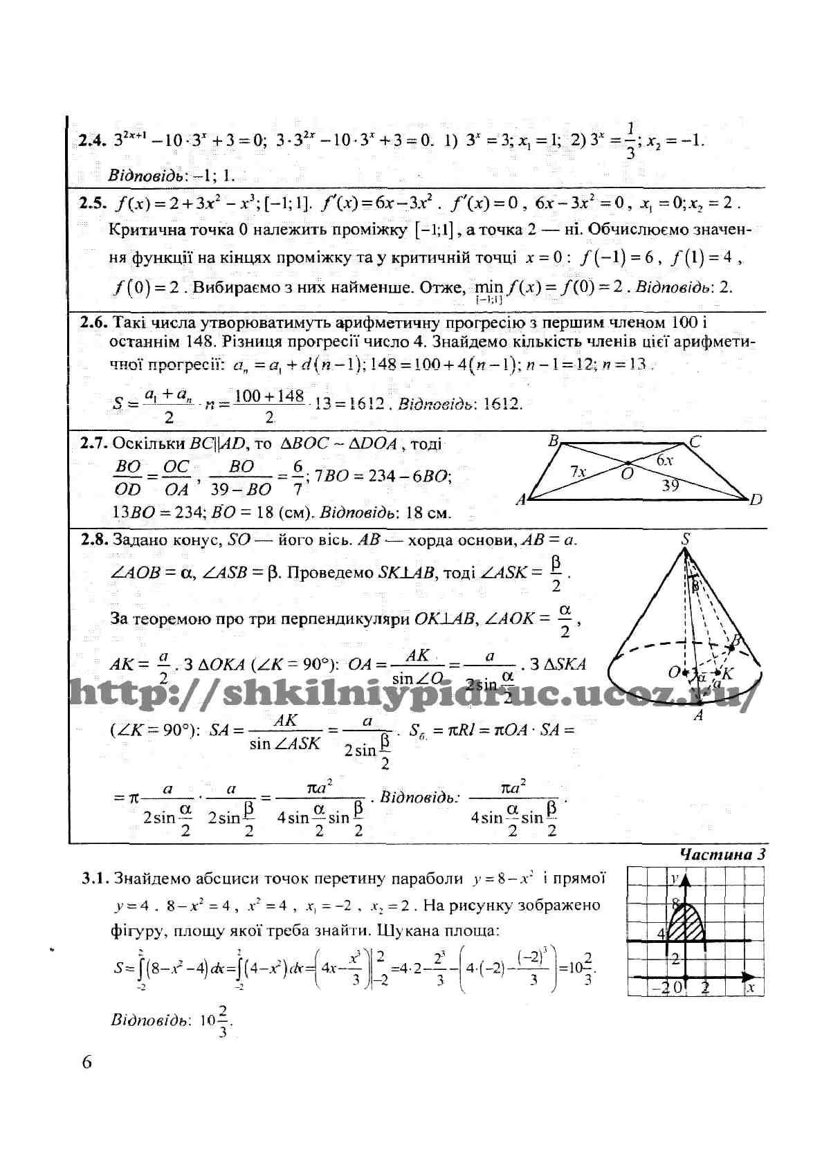 скачать решебник дпа 9 класс математика 2015