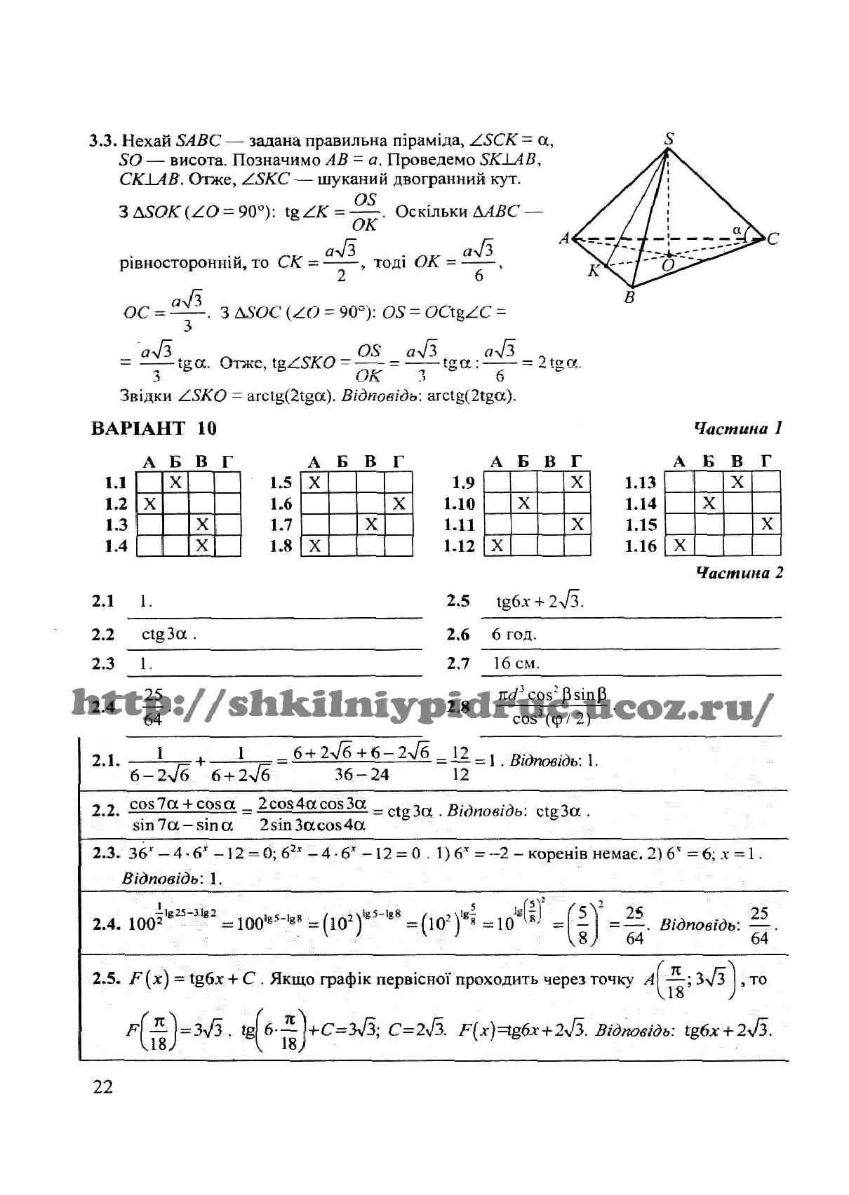 решебник дпа с математики 11 клас