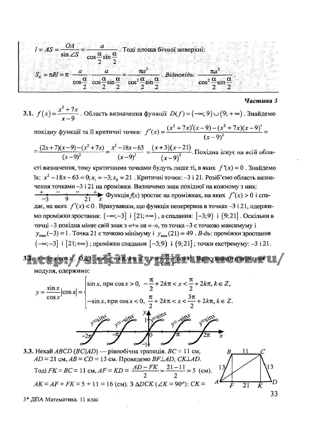 Решебник по Сборнику Математика 9 Класс 2016