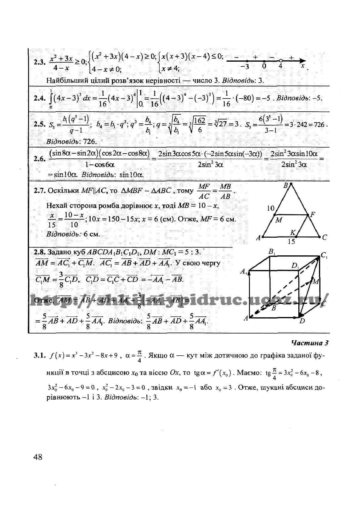 Решебник к Сборнику Дпа по Математике 2014