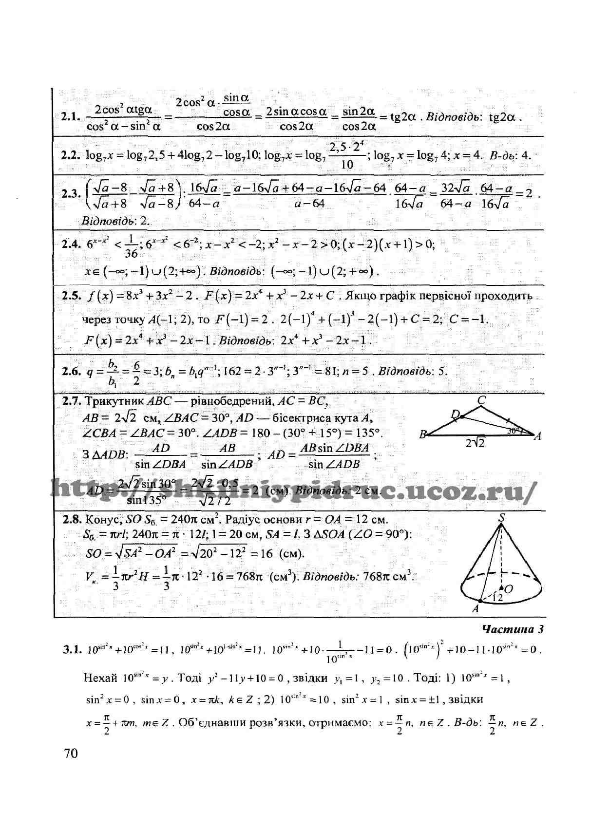 Дпа по математике 11 класс 2018 решебник онлайн