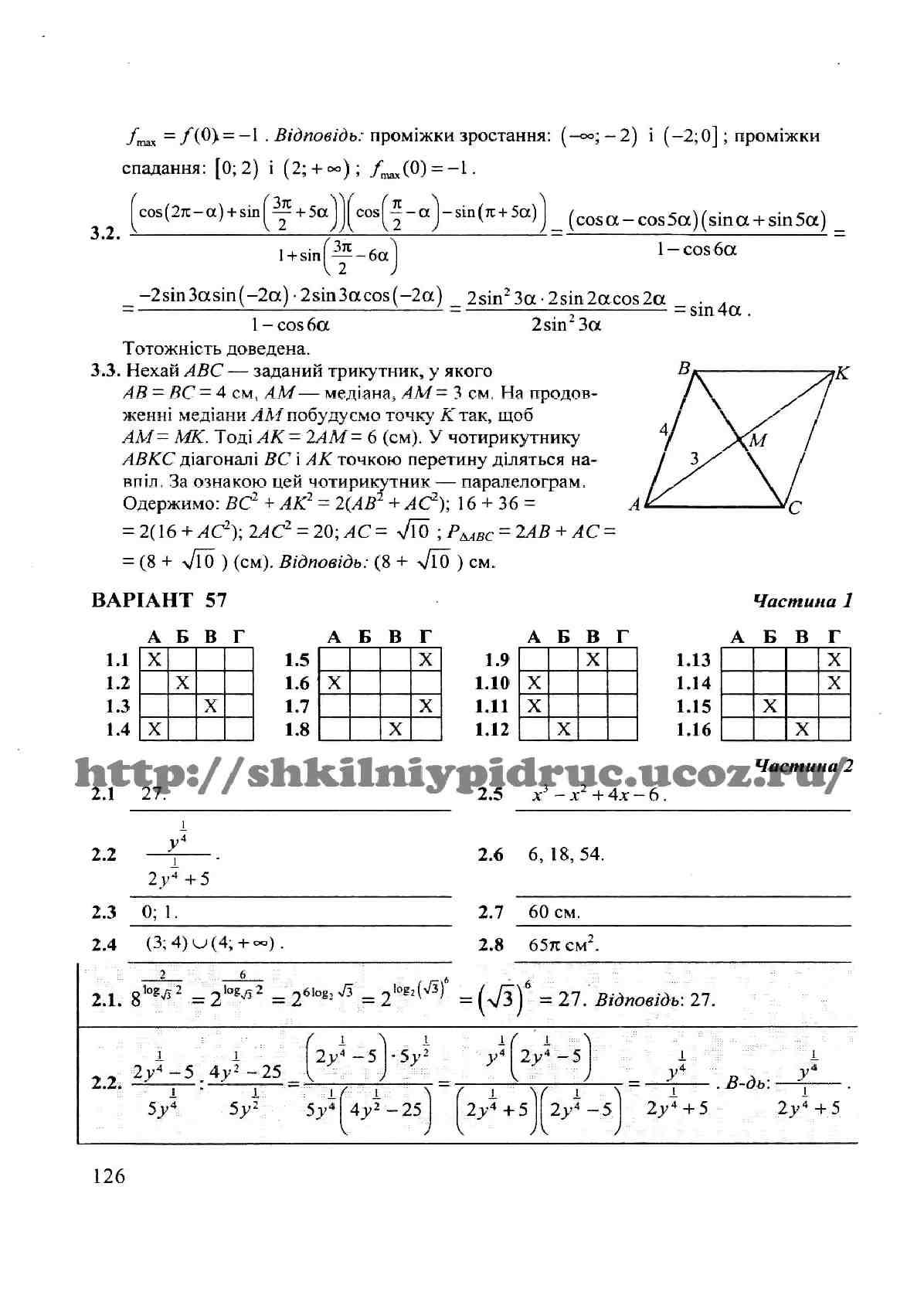 2018 дпа класс по 11 онлайн математике решебник