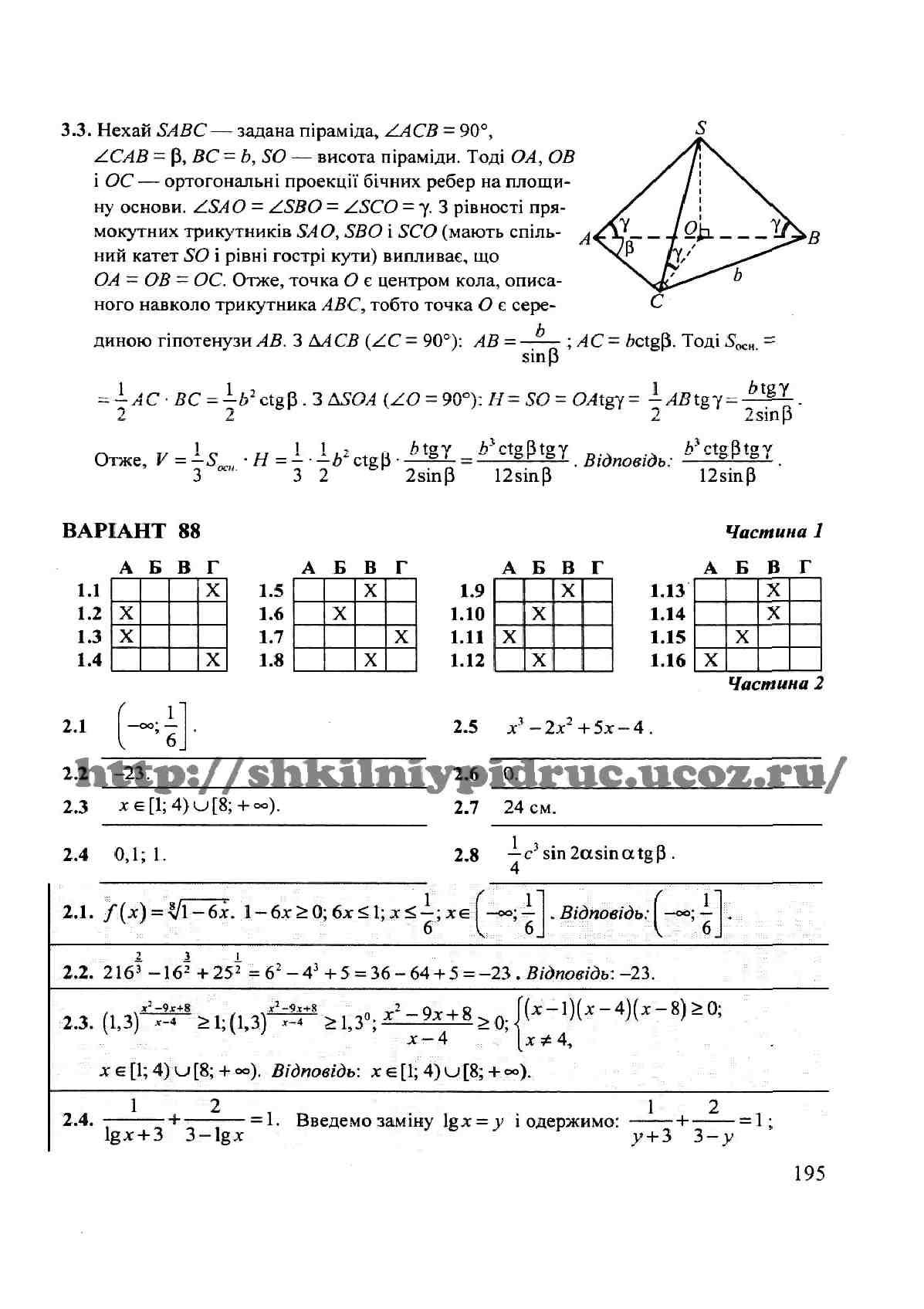 с клас 11 решебник дпа математики