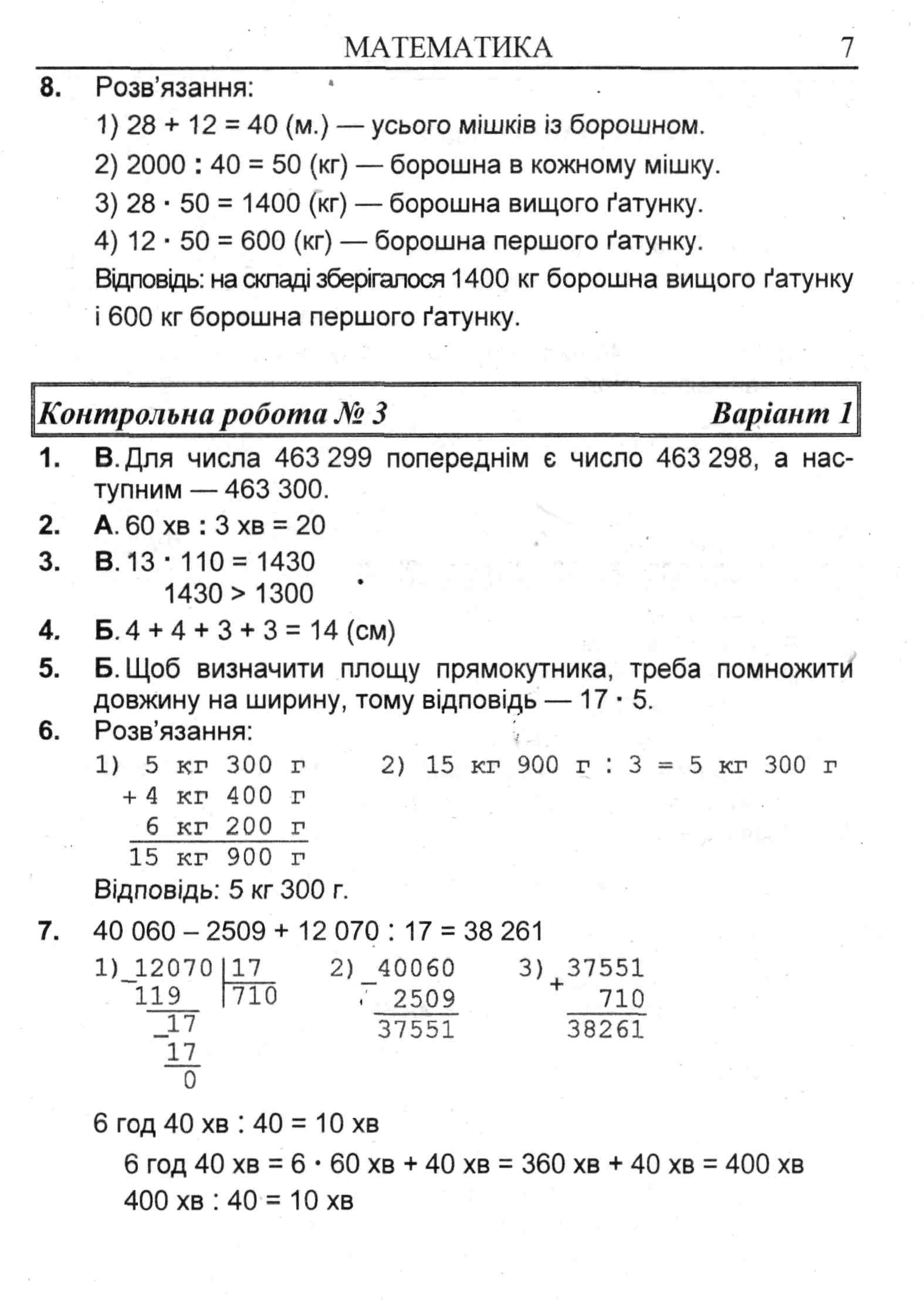 Дпа решебник 4