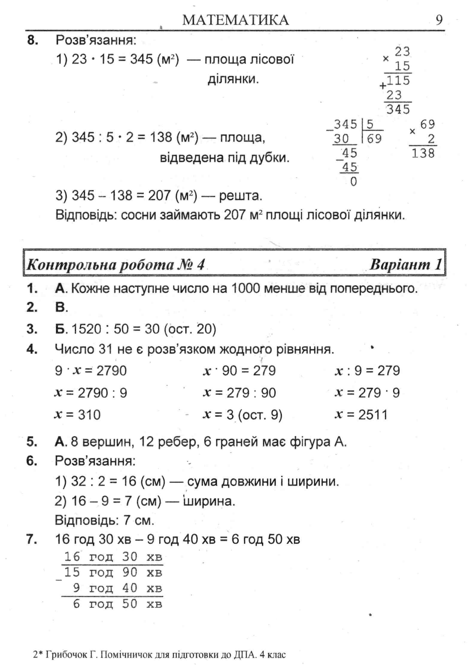 решебник дпа 2014 математика скачать