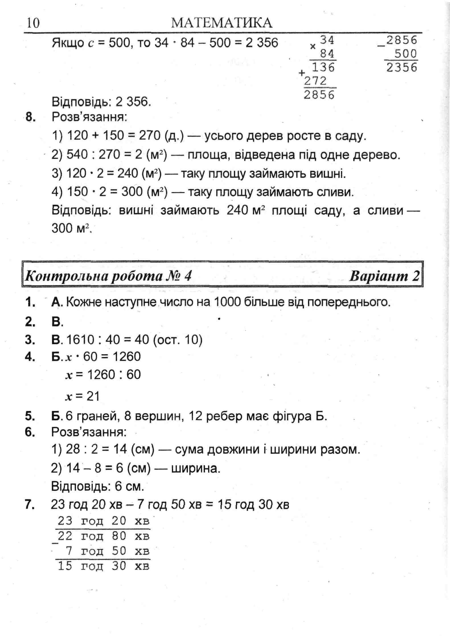 Решебник По Дпа По Математике 4 Класс 2015