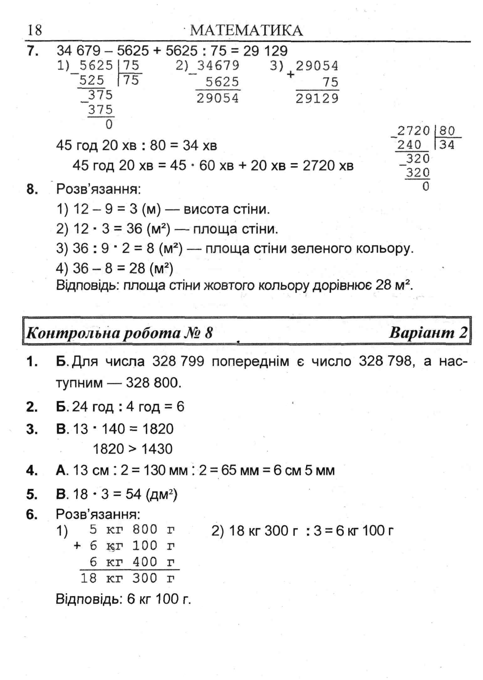 математика решебник для 4класса