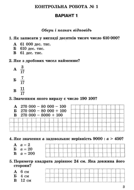 Зно 4 класс математика