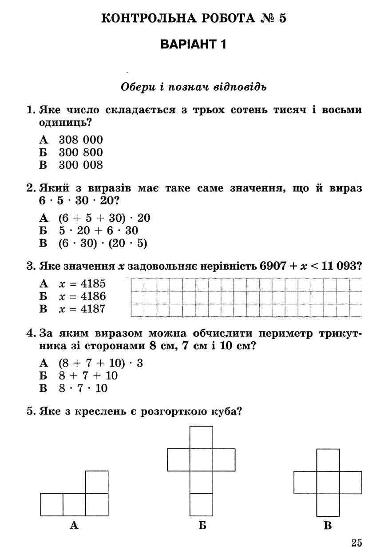 гдз дпа з математики 4 клас пархоменко