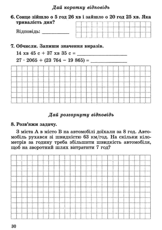 Гдз 6 Класс по Математике Сборник