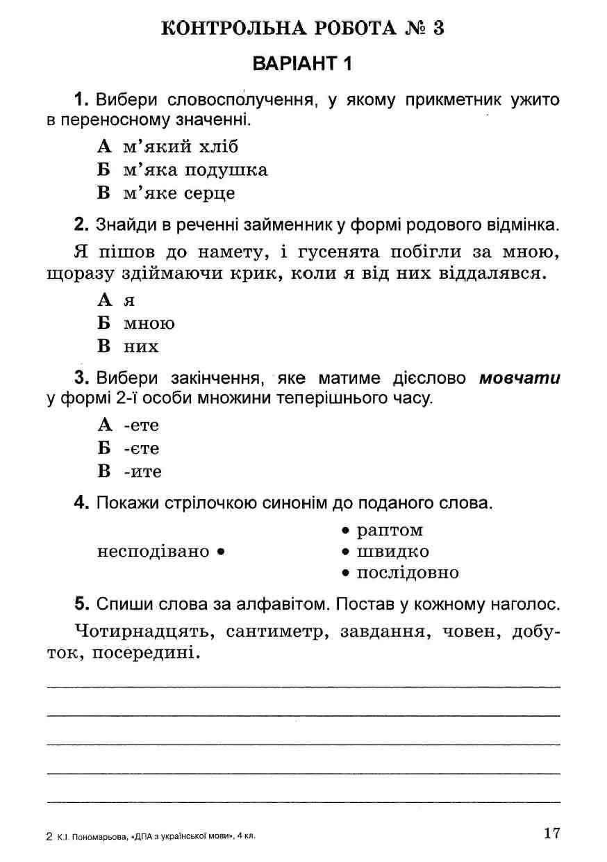 гдз по украинскому языку 4 класс хорошковская воскресенская онлайн
