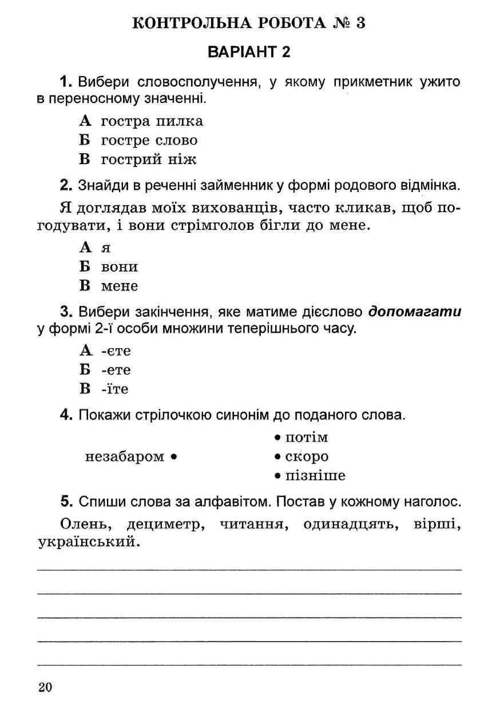 Решебник По Украинскому Язику 4 Клас
