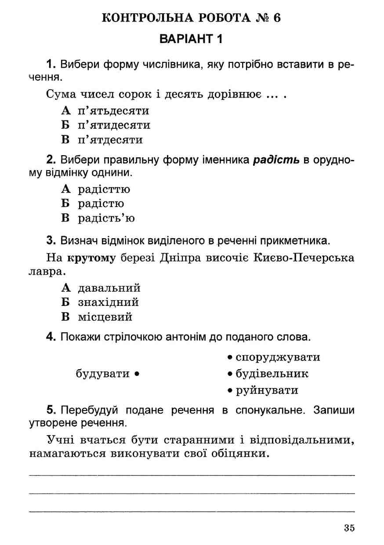 Решебник 4 Класс Украинский Язык Хорошковська Воскресенська Свашенко