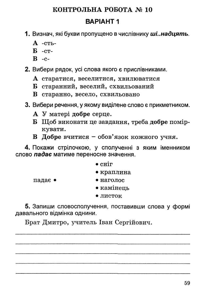 А.а решебник украинский 5 класса ворон язык