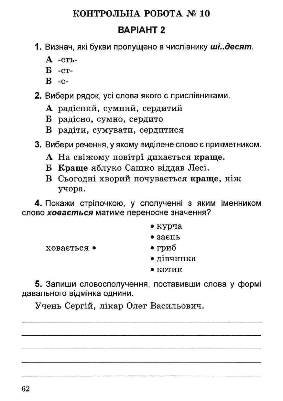 Решебники для 9 Класса по Украинскому языку