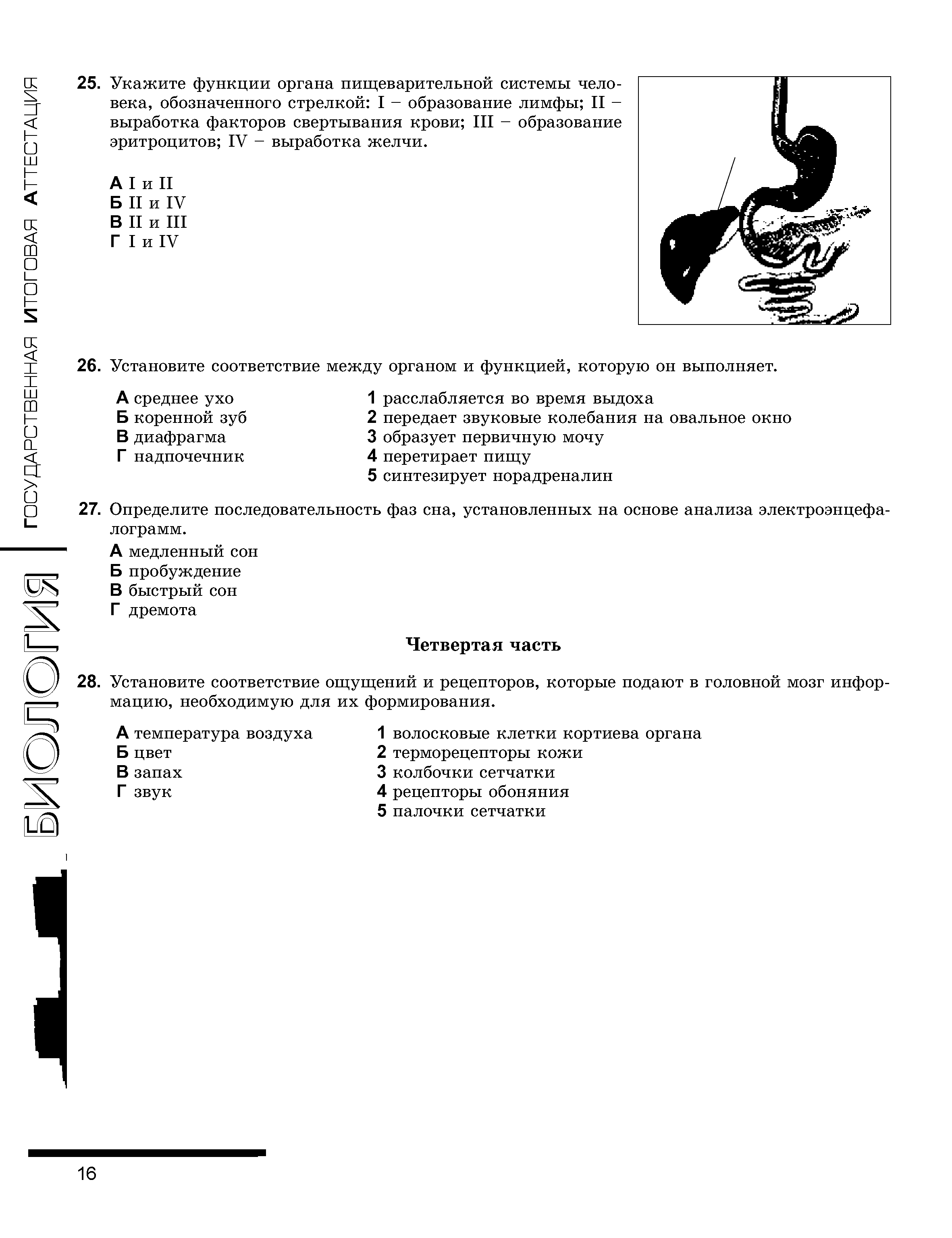 Решебник по биологии лабораторные и практические работы 11 класс упатова