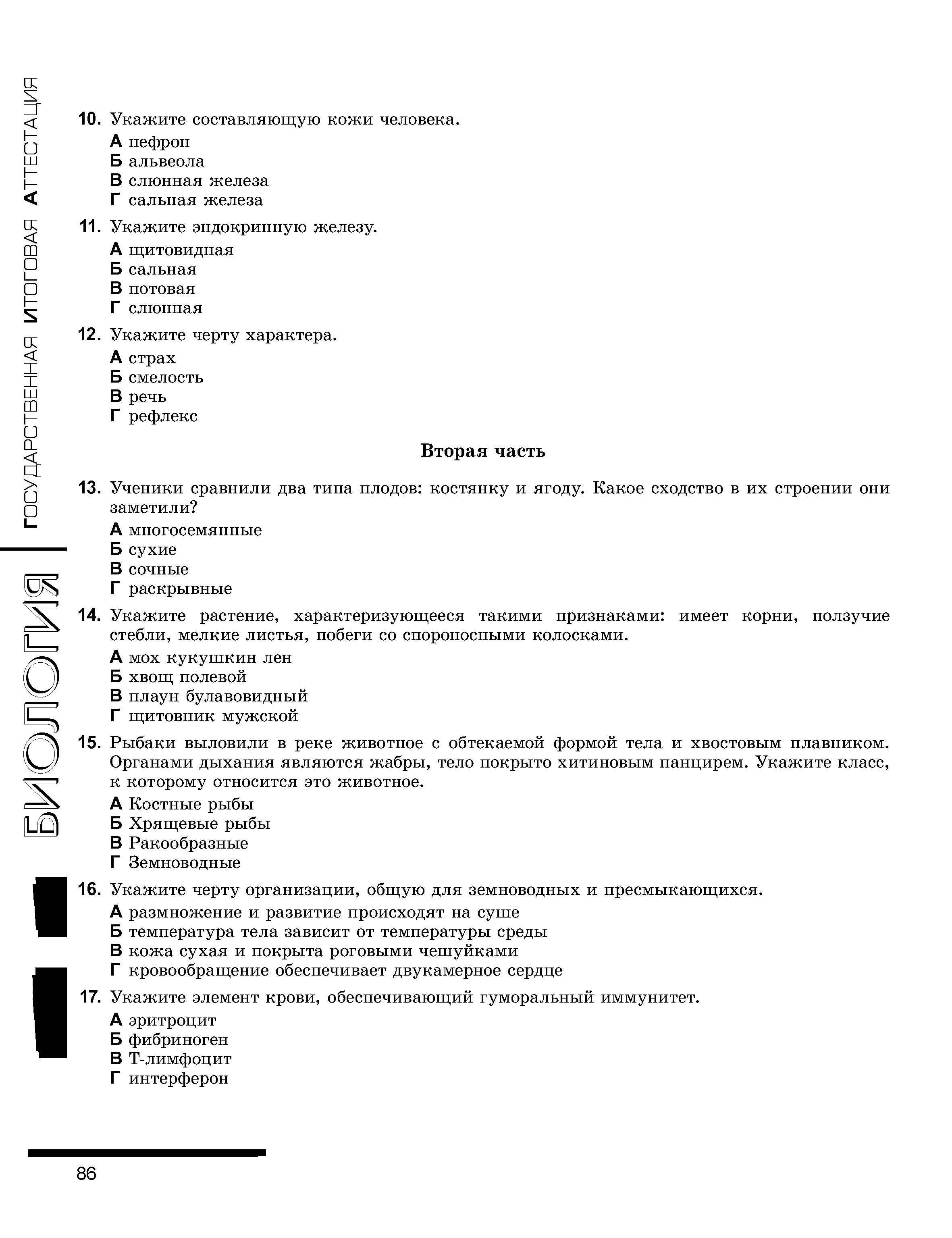 Решебник по рус 5 класс