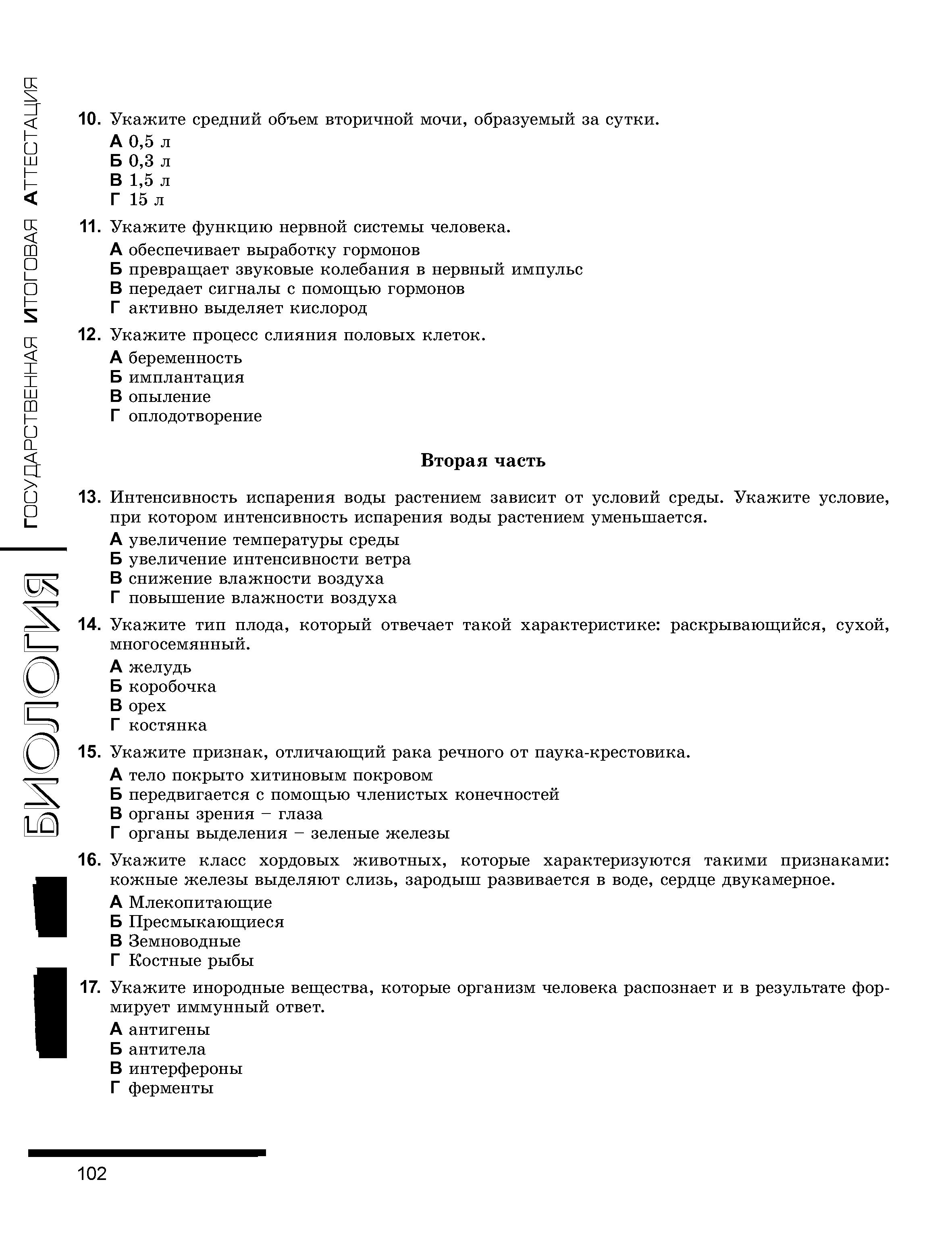 Решебник Дпа По Биологии 9 Клас