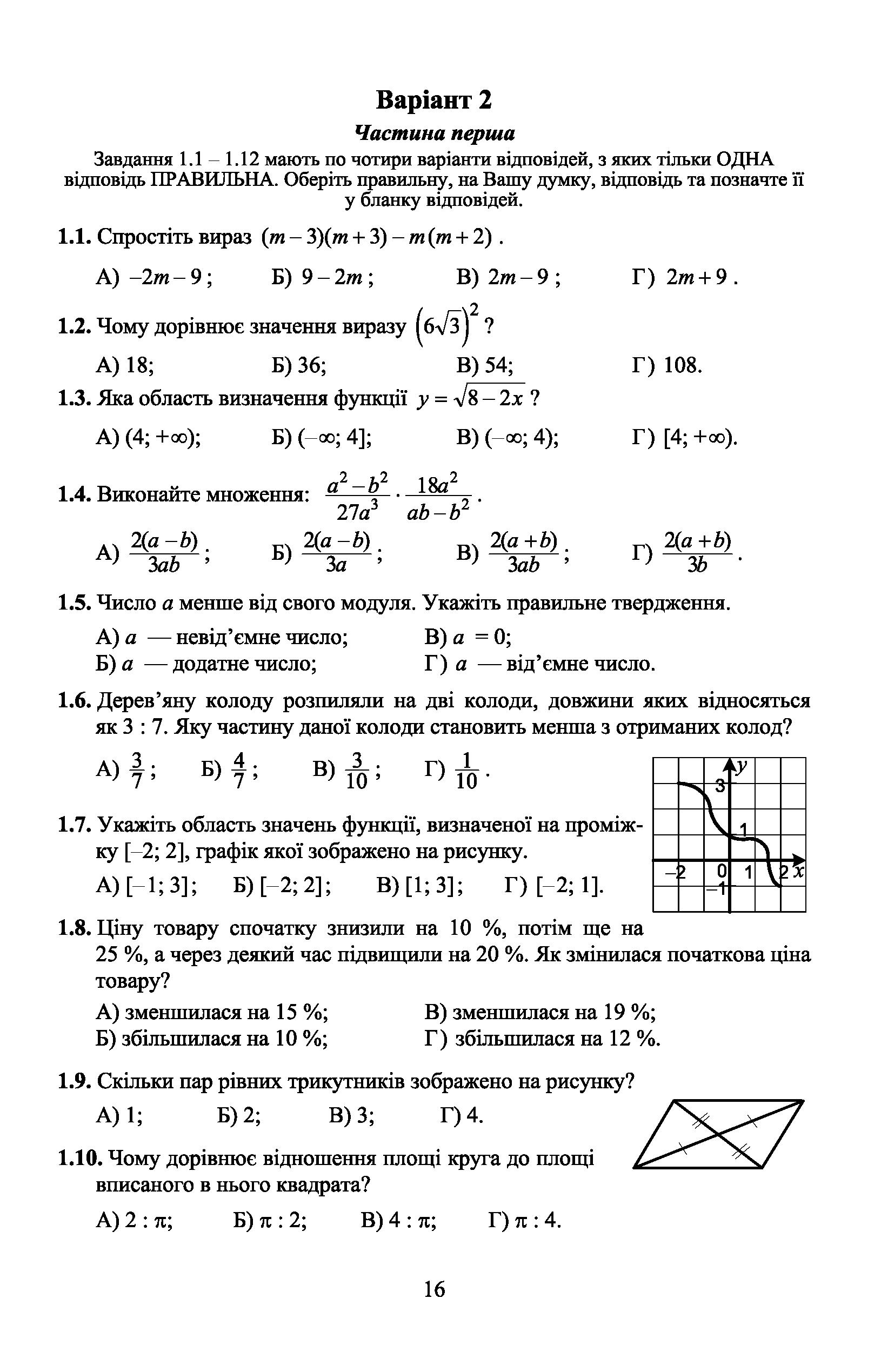 Дпа математика 2014 9 класс решебник