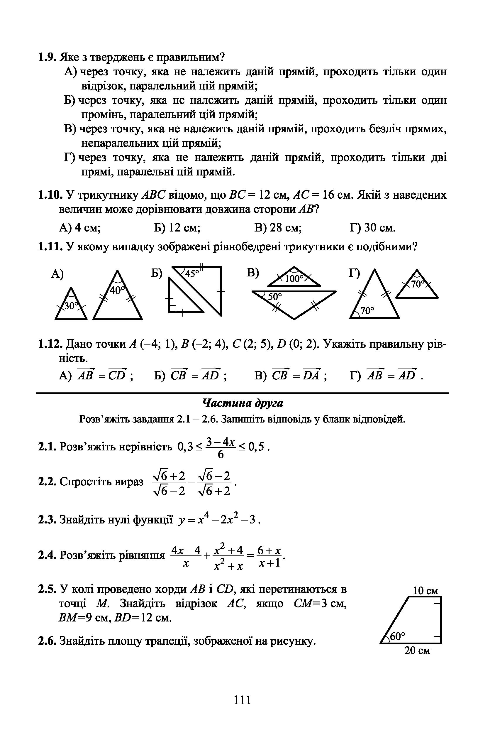 решебник класса по для 9 дпа