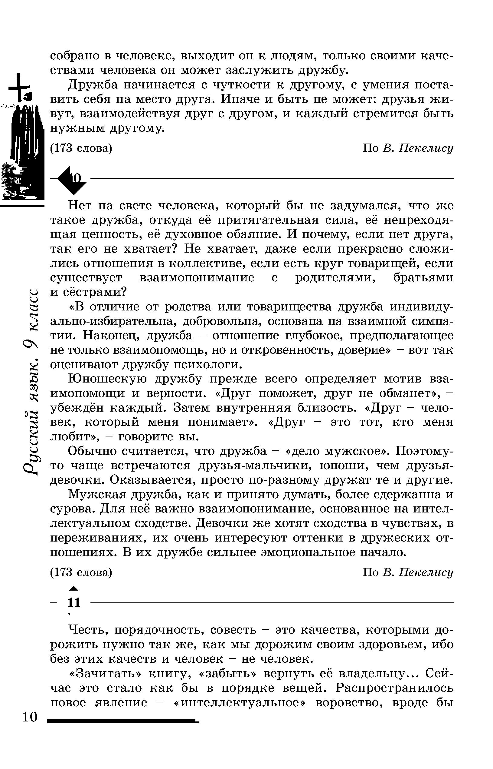 Решебник Русского языка 5 Кл
