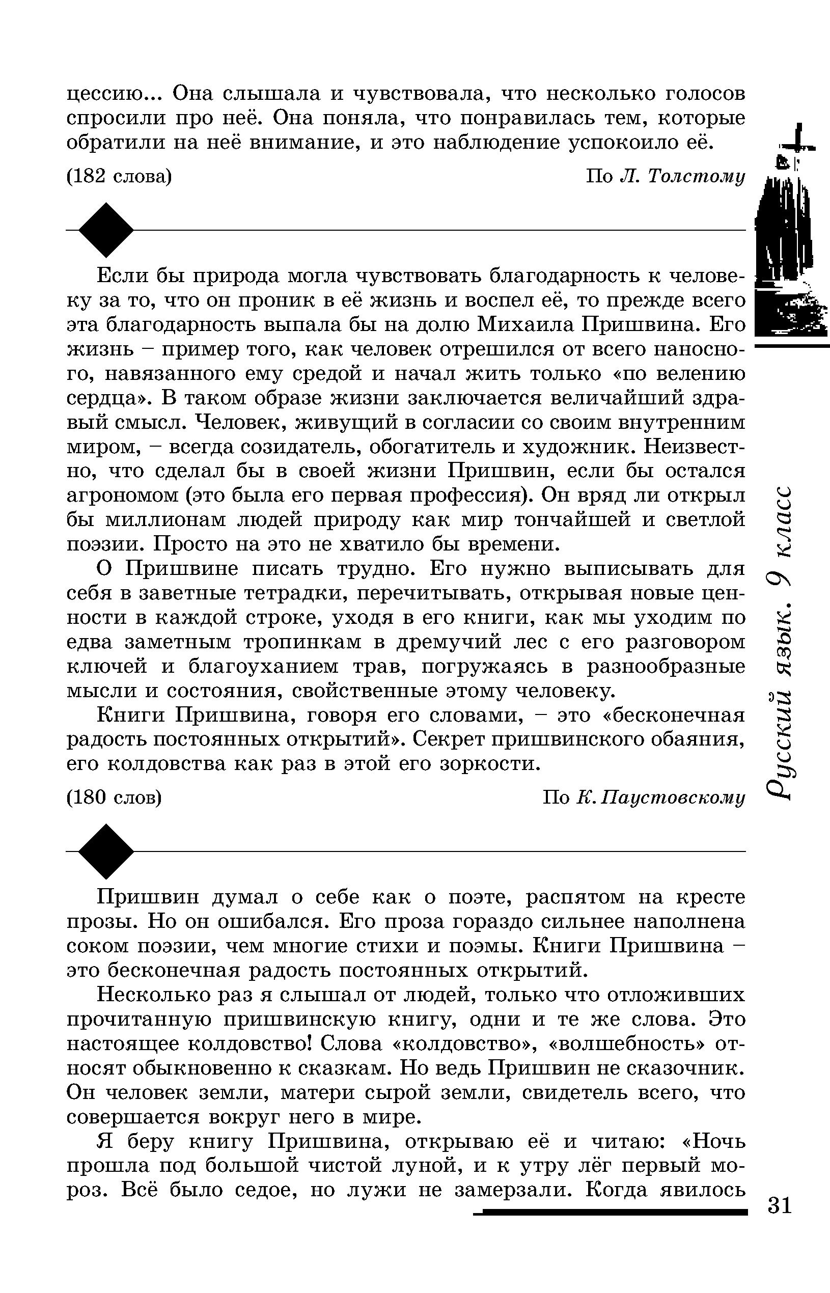 Гдз диктанты по русскому языку 4 класс