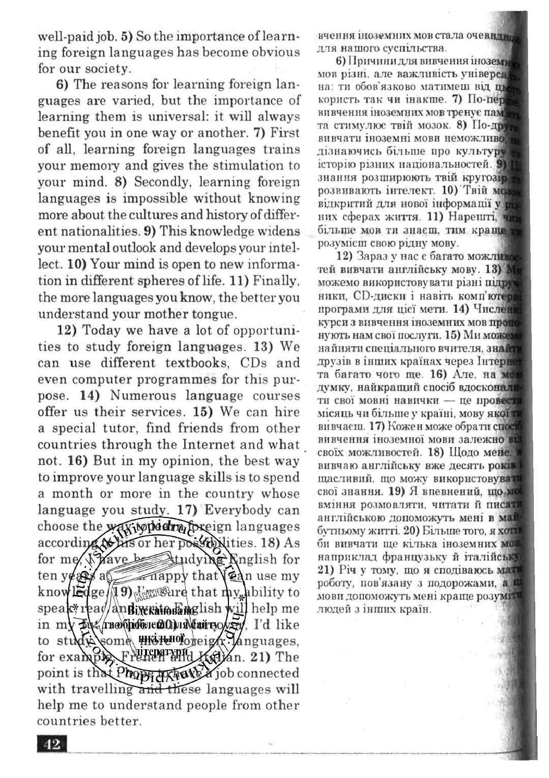 Химиков chemistry английский серебренникова text язык решебник для