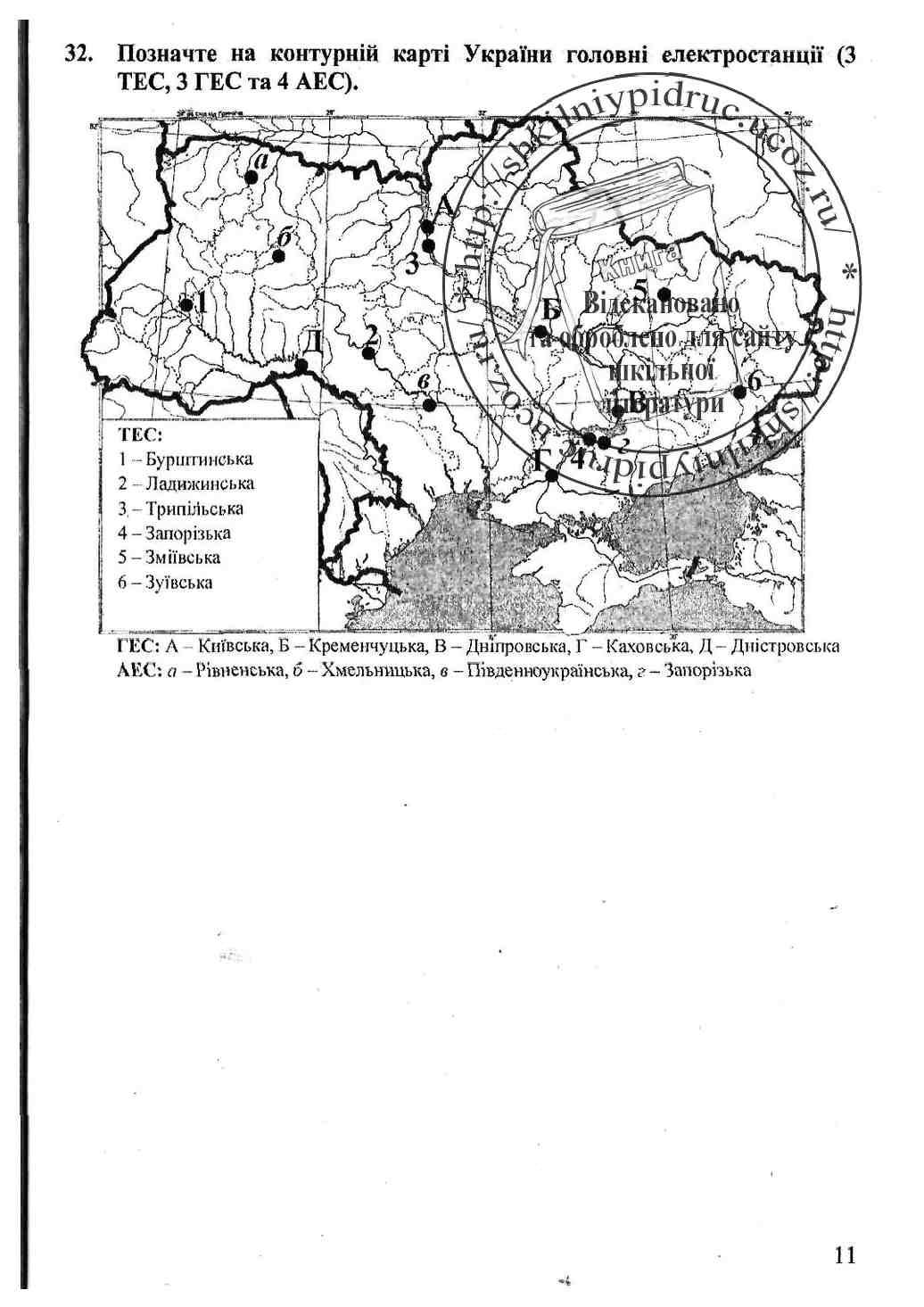 9 дпа география решебник