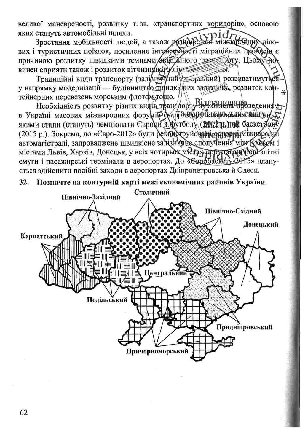 география 9 дпа решебник