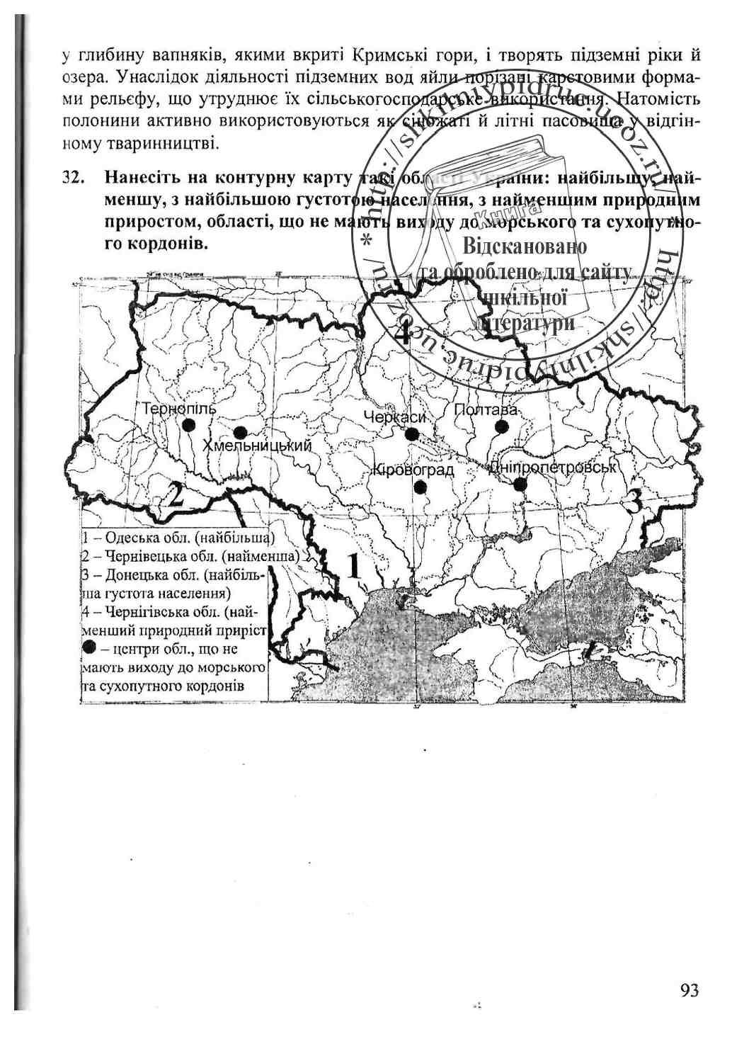 9 решебник дпа география