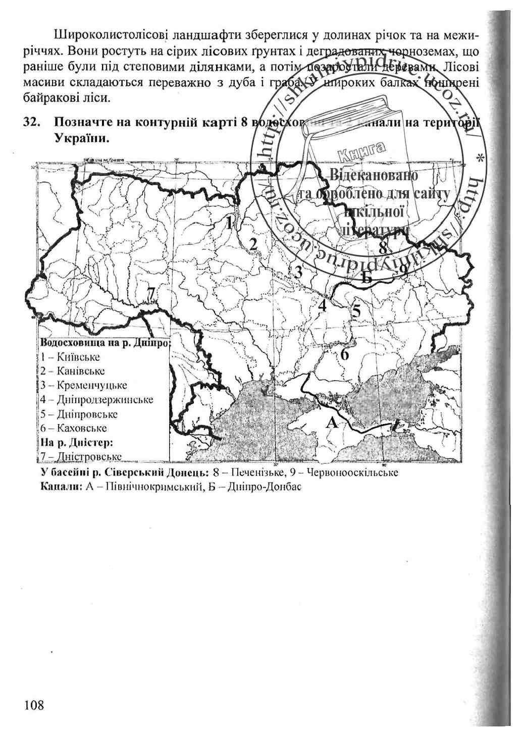 решебник география 9 дпа