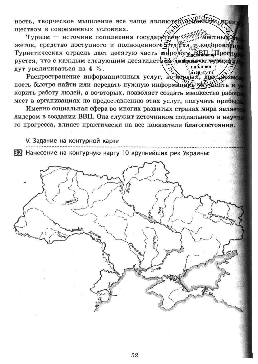 география дпа решебник 9
