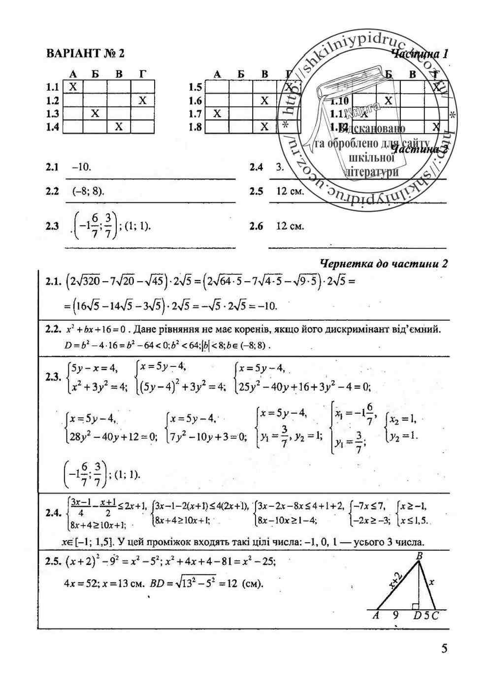 дпа решебник 2014 математика 9 класс