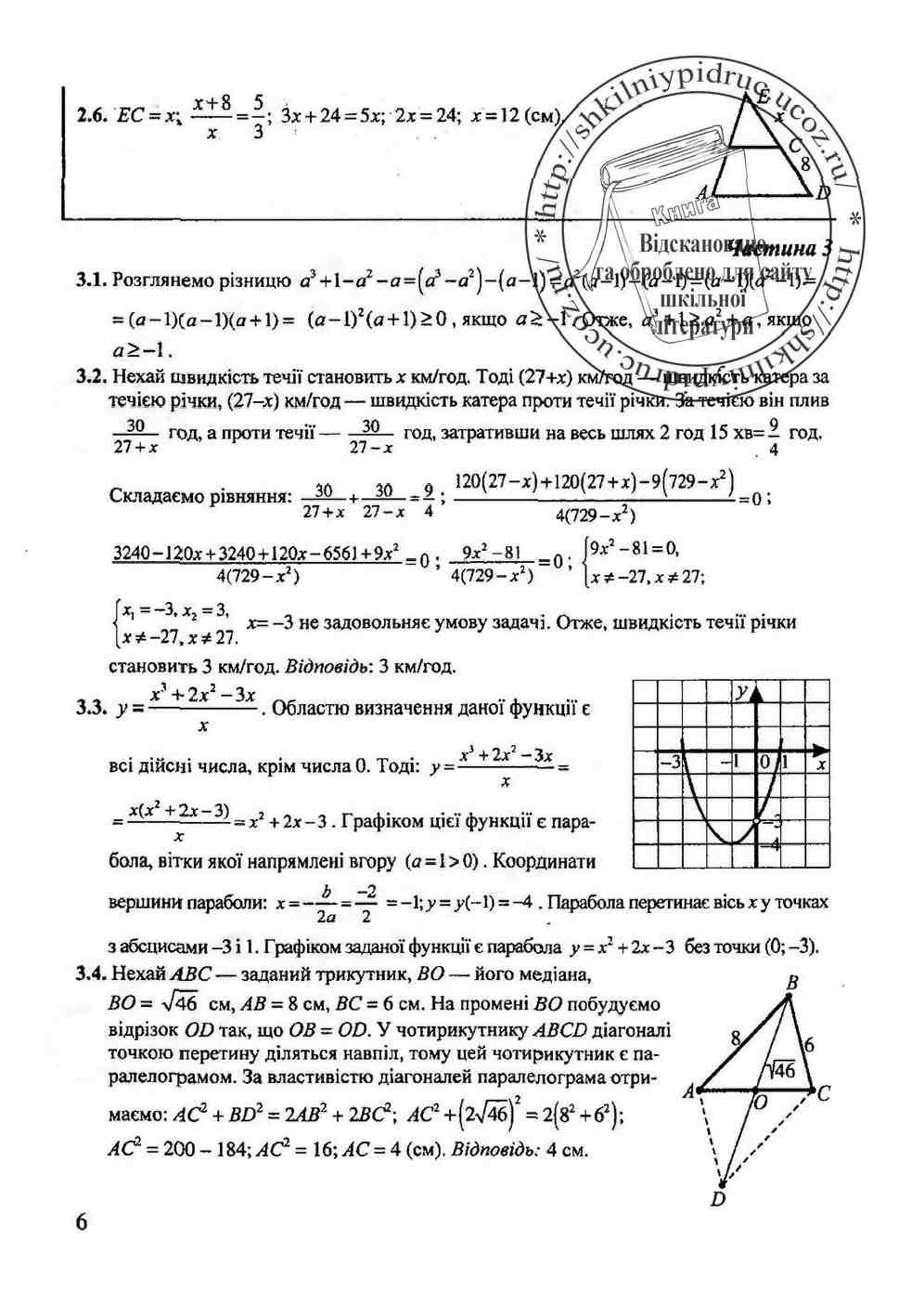 9 класс решебник по 2019 математике дпа