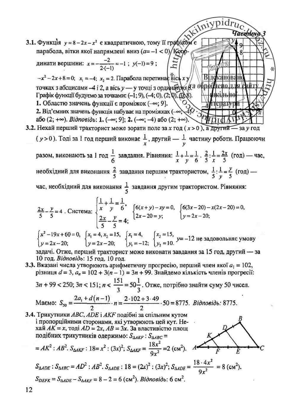 дпа с математики 9 клас решебник