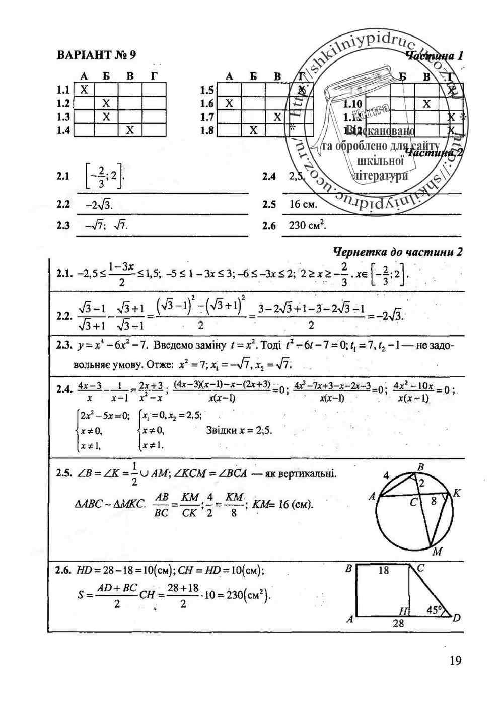 Дпа гдз мерзляк 9 математика класс