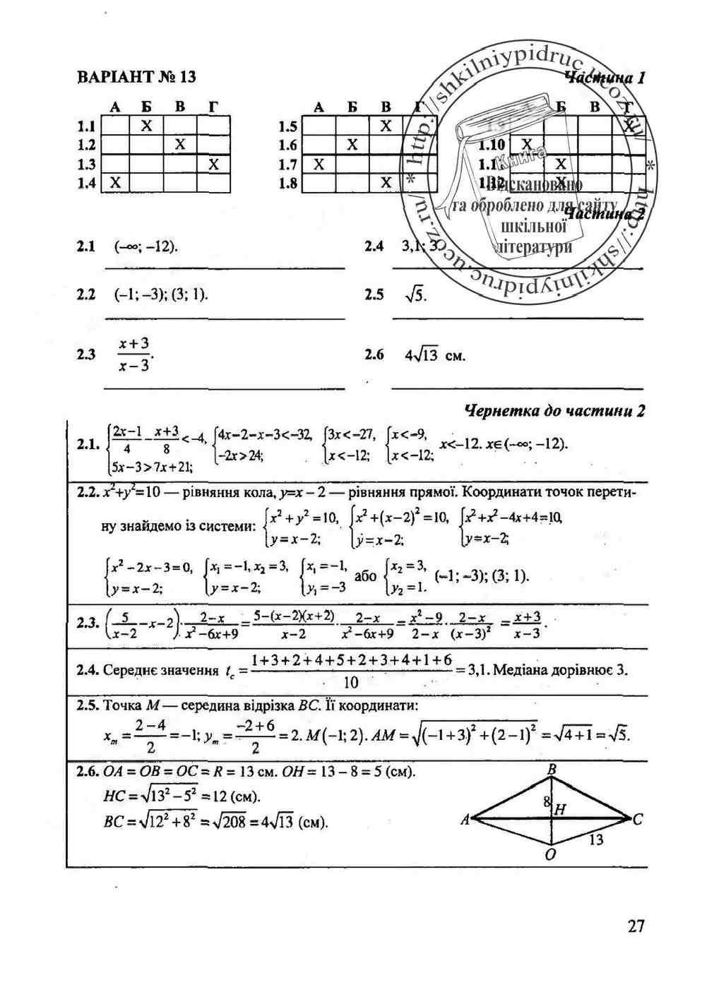 решебник дпа с математики 9 клас