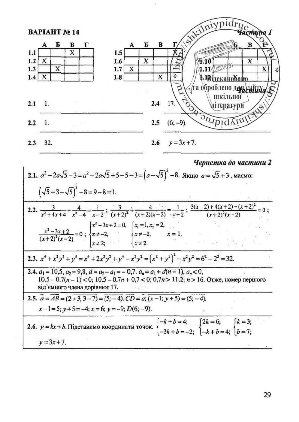 Дпа физика по решебник