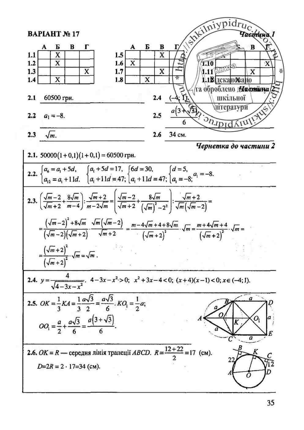 Дпа математика класс гдз 2018 9 математика