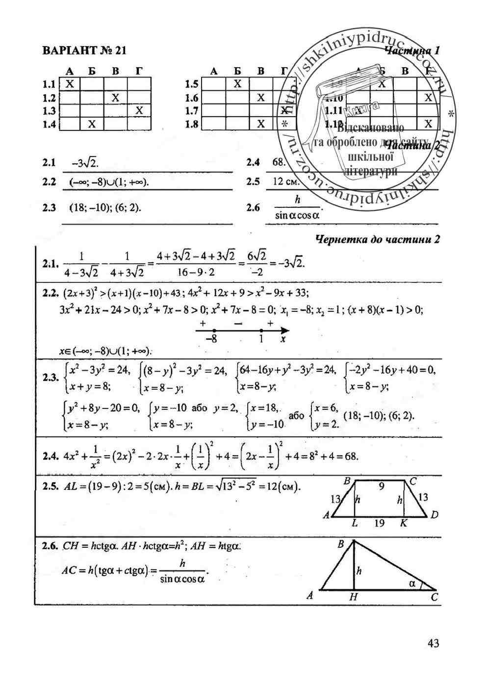 Решебник Дпа Математика 9