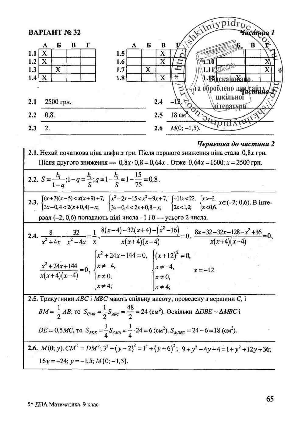 решебник для дпа по математике 9 класс 2018 глобин