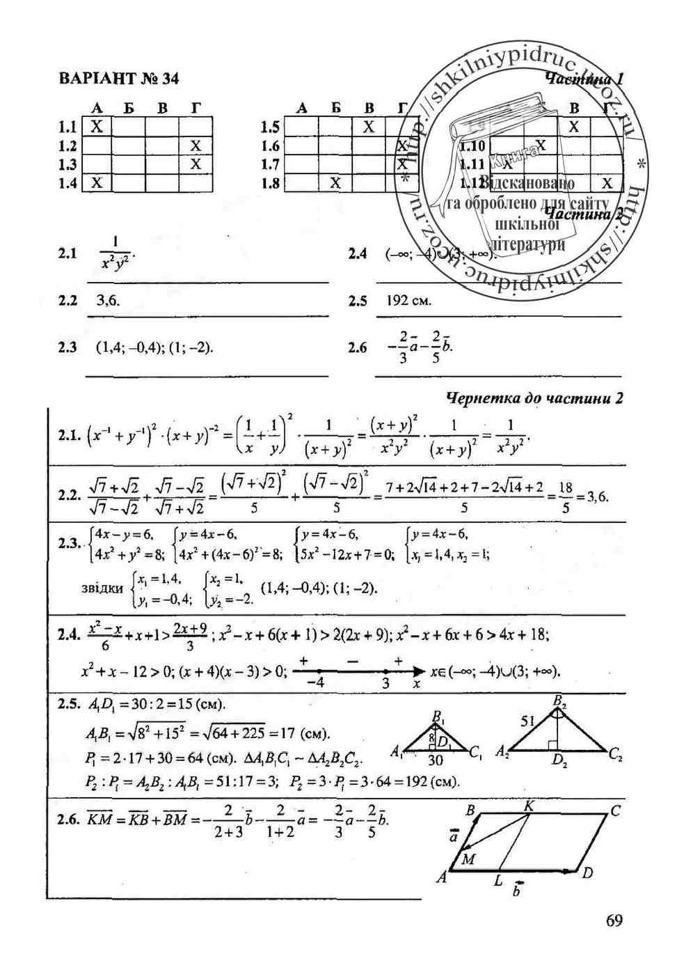 Математика 9 класс м н перова гдз